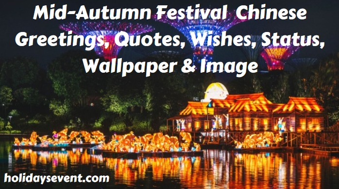 Mid-Autumn Festival Chinese Greetings, Quotes, Wishes, Status, Wallpaper & Image